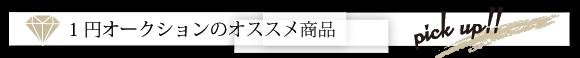 1円オークションのオススメ商品